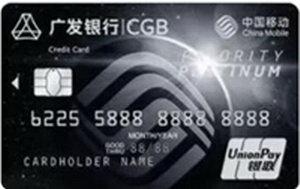 廣發中國移動聯名信用卡 白金卡