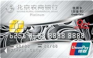 北京�r商�y行�P凰信用卡(白金卡)