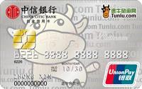 中信銀行途牛網聯名卡 白金卡(銀聯)