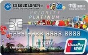 建設銀行龍卡廣東熱購信用卡 白金卡(銀聯)