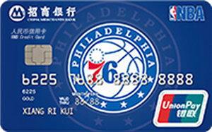 招商銀行NBA球隊信用卡-76人 金卡(銀聯)