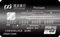 浦發銀行加速積分信用卡 白金卡