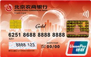 北京農商銀行鳳凰紅卡(金卡)