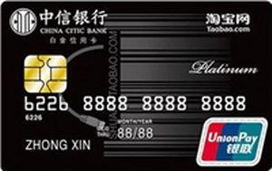中信銀行淘寶聯名信用卡(白金卡)