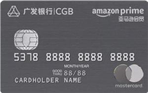 廣發銀行亞馬遜Prime信用卡(萬事達)