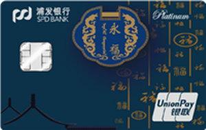 浦發銀行故宮主題信用卡(萬世永福)