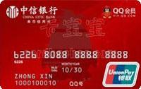 中信騰訊QQ信用卡 透明普卡(銀聯)