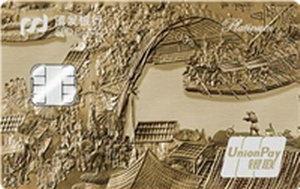 浦發銀行故宮主題信用卡(清明上河圖)