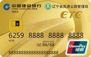 建設銀行遼通龍卡IC信用卡 金卡(銀聯)