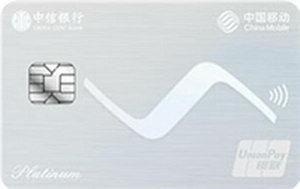中信銀行廣東移動聯名卡(白金都市卡)