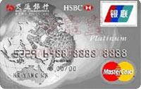 交通銀行白金信用卡(萬事達)