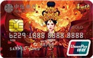 中信�y行熹妃�髀�名信用卡金卡-女皇