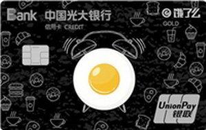 光大銀行餓了么聯名信用卡 雞蛋鬧鐘款