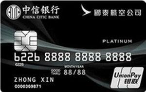 中信�y行��泰航空�名卡(白金卡)