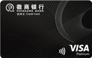 徽商銀行VISA信用卡 白金卡