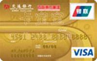 交通銀行百聯東方信用卡 金卡(VISA)
