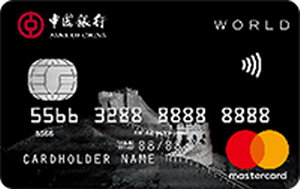 中國銀行長城世界信用卡 白金卡