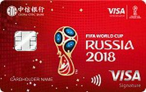 中信銀行FIFA2018世界杯VISA信用卡紅(白金卡)