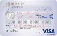 浦發信用卡夢卡 白金卡(VISA)