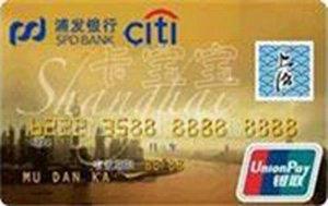 浦發上海旅游信用卡 金卡
