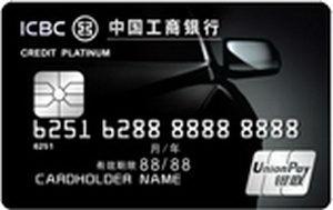 工銀愛車Plus信用卡(白金卡)