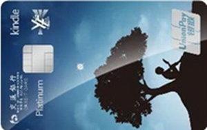 交通銀行Y-EliteKindle優逸白金卡(銀聯)