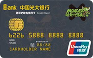 光大銀行萌哥吧聯名信用卡 金卡(銀聯)