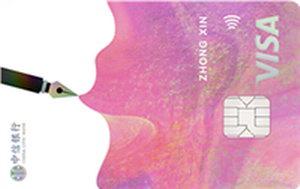 中信銀行校園I信用卡(i Pink-VISA版)