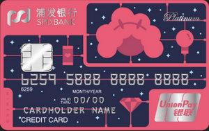 浦發銀行美麗女人卡之咪蒙卡(夢想閃耀版)