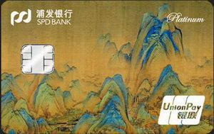 浦發銀行故宮主題信用卡(千里江山圖版)
