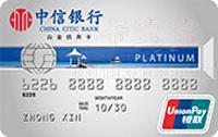 中信標準IC信用卡 白金卡(銀聯)