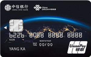 中信銀行聯通聯名信用卡 普卡(銀聯)
