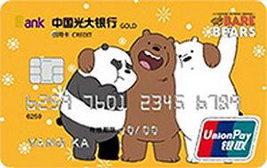光大銀行咱們裸熊信用卡-全家福版 金卡