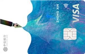 中信銀行校園I信用卡(i Blue-VISA版)