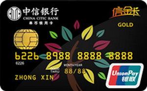 中信銀行信金寶信用卡 金卡(銀聯)