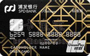 浦發銀行吉利白金信用卡(銀聯)