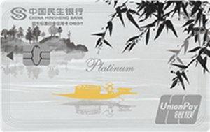 民生中國風主題信用卡-靜墨.貝殼卡 白金卡(銀聯)