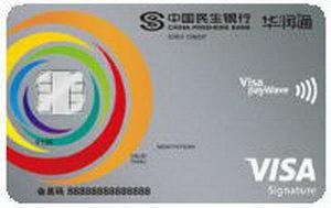民生銀行華潤通聯名標準白金信用卡(銀聯)
