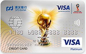 浦發VISA世界杯主題卡 白金卡