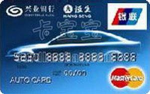 興業銀行車友信用卡 尊貴卡