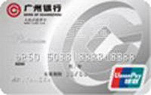 廣州銀行標準信用卡 白金卡