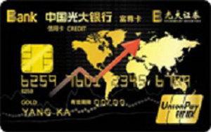 光大銀行證券富尊聯名信用卡 金卡(銀聯)