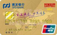 浦發銀行完美世界標準卡 金卡(銀聯)