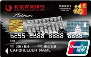 北京�r商�y行�P凰福�r信用卡(白金卡)