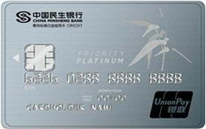 民生銀行標準信用卡 白金卡(銀聯)