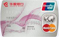 華夏銀行萬事達鈦金麗人信用卡