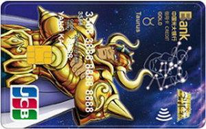 光大銀行圣斗士主題信用卡(金牛座)