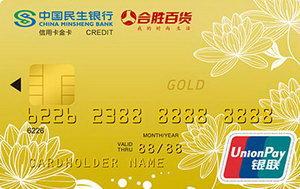 民生銀行中山合勝聯名信用卡 金卡