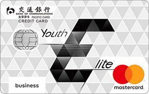 交通銀行YouthElite優逸白金信用卡(萬事達)
