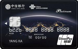 中信銀行聯通信用卡 白金卡(銀聯)
